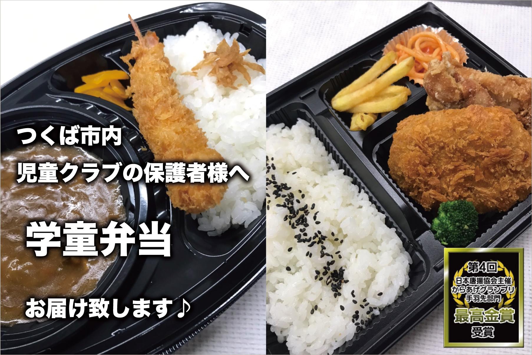 gakudou20210717
